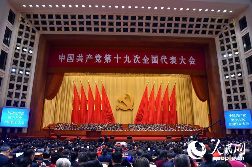 中国共产党第十九次全国代表大会在京开幕 习近平代表第十八届