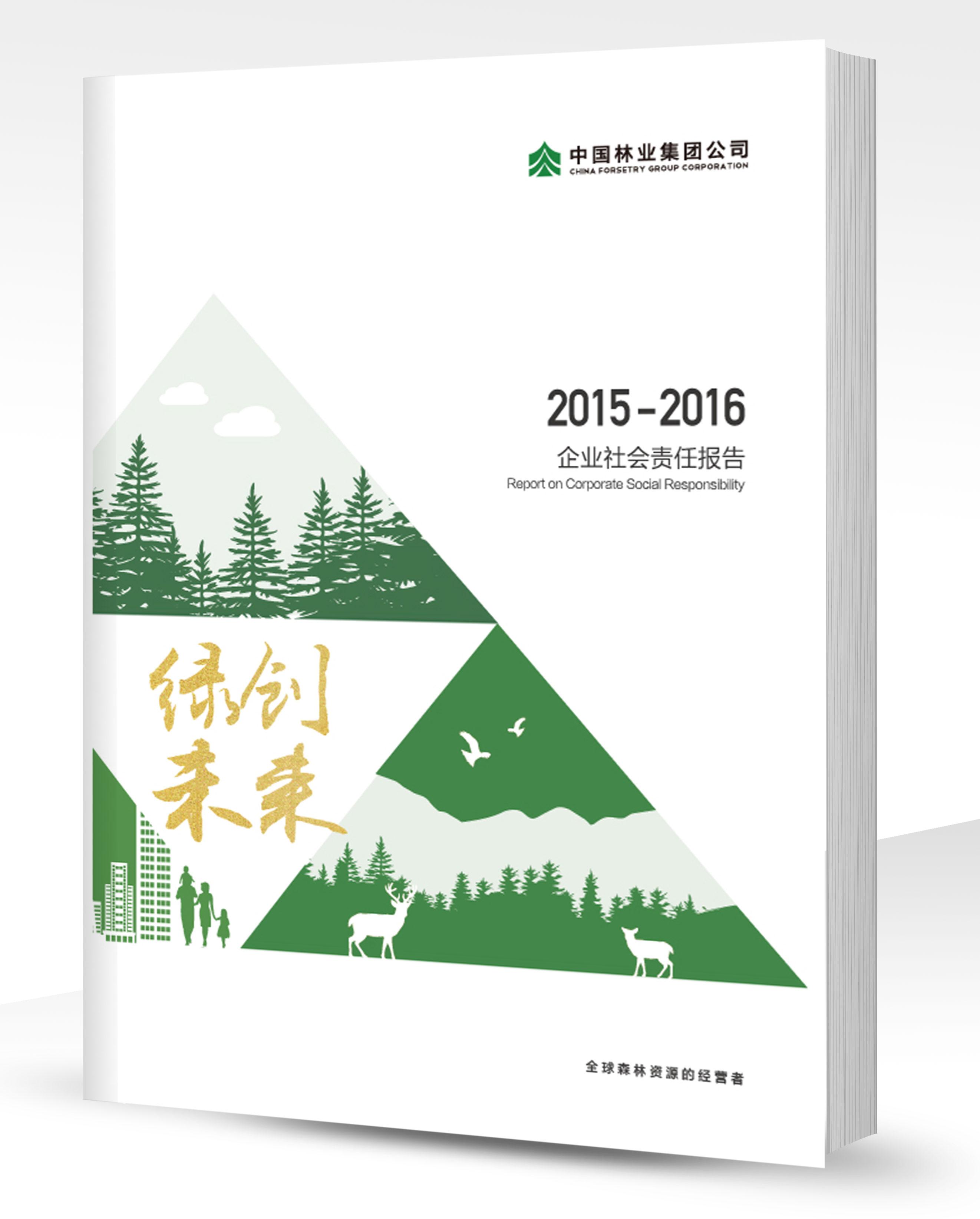 2015-2016年社会责任报告