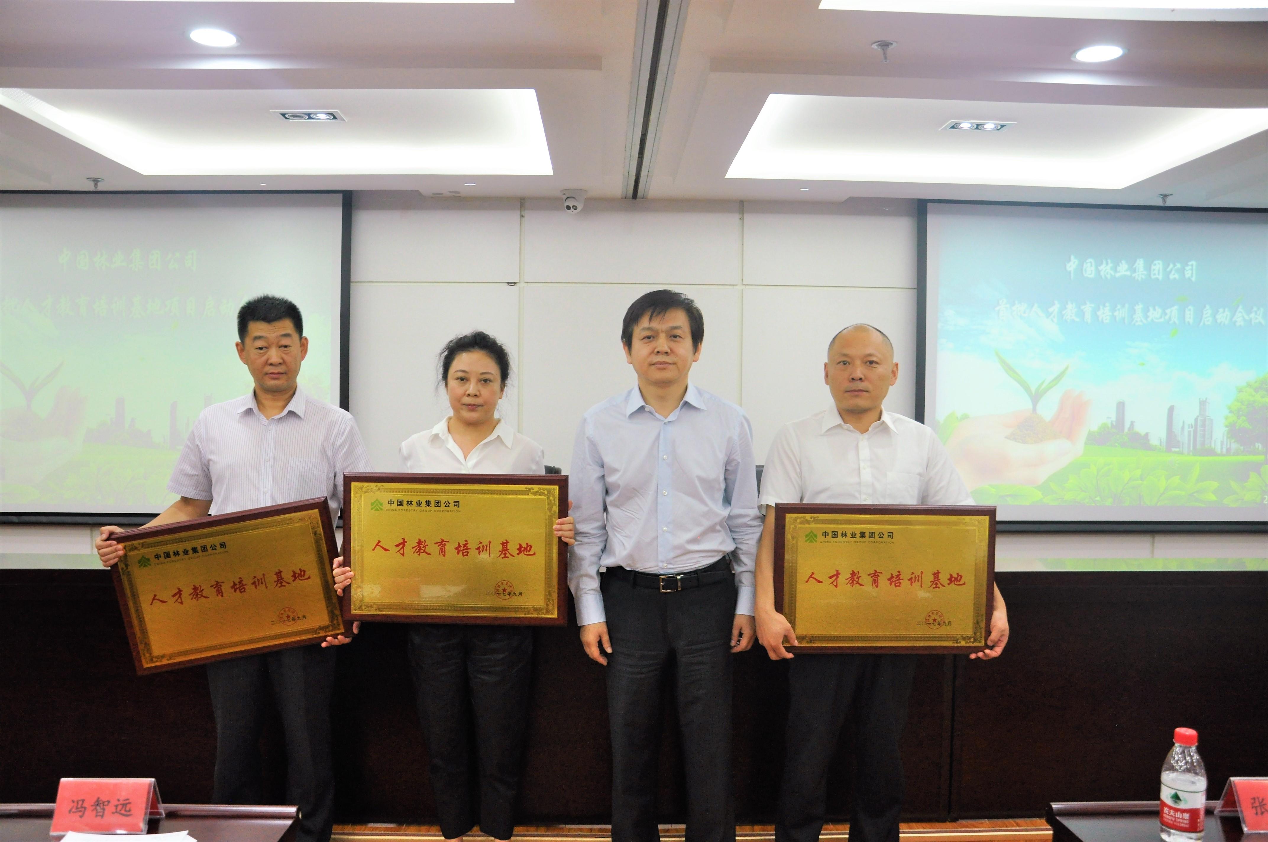 集团公司召开首批人才教育培训基地项目启动会