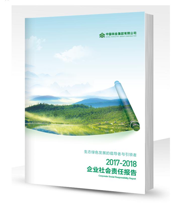 2017-2018年社会责任报告
