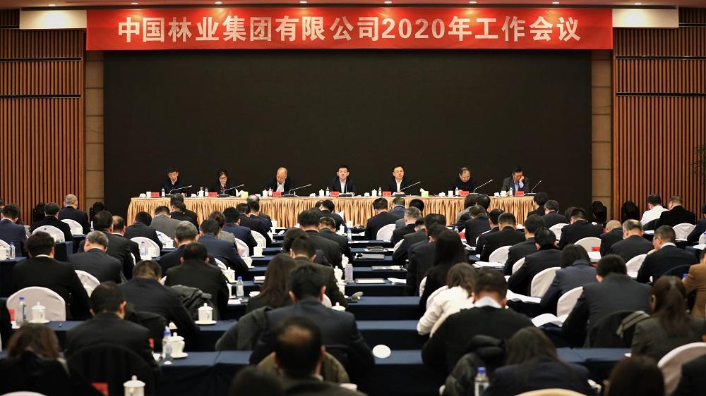 集团公司2020年工作会议在京召开
