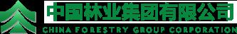 中国林业集团有限公司
