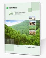 2011年企业社会责任报告