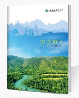 2013-2014中国林业集团企业社会责任报告